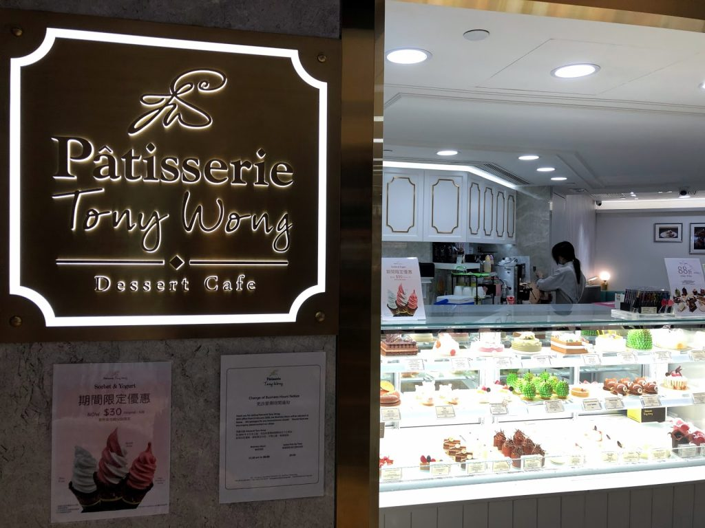 Patisserie_Tony_Wong